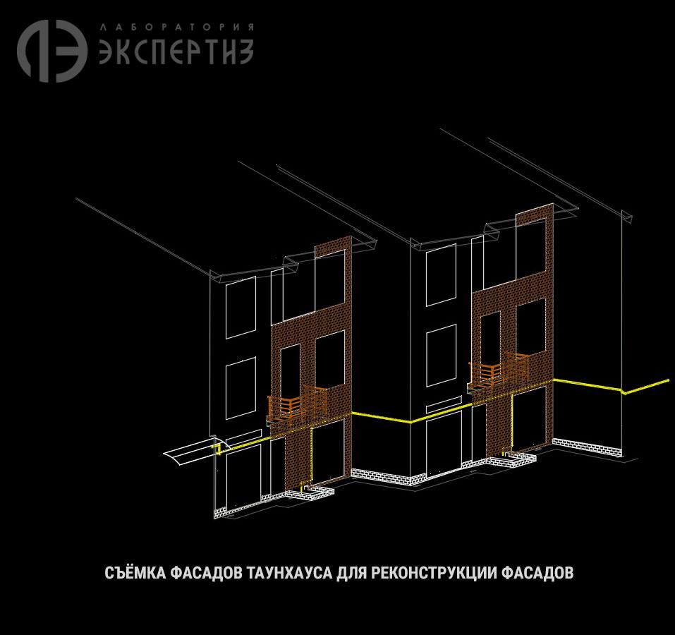 Съёмка фасадов таунхауса для реконструкции фасадов